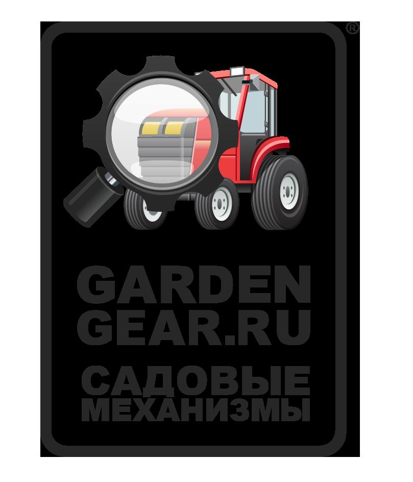 (c) Gardengear.ru