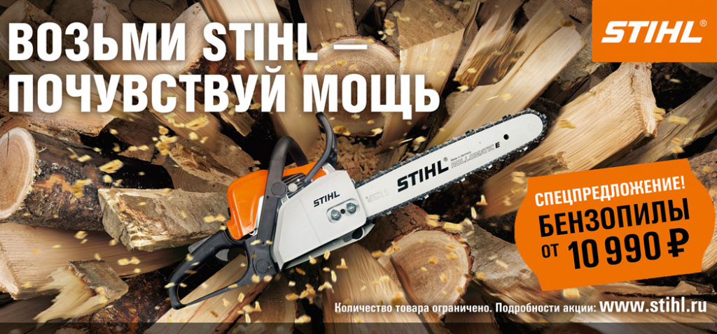 STIHL_6x3_PILA_05mar2019_preview.jpg